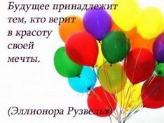 Ваша жизнь = Ваши мысли + Действия!
