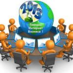 Принципы  Успеха  в Интернет — бизнесе!