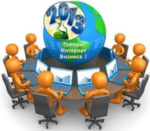 ренды Интернет-бизнеса 2013г.