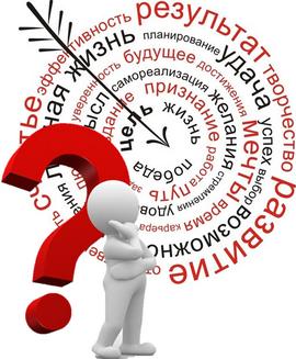 Какую Главную ошибку допускают 95% предпринимателей,  прописывая свои Цели!