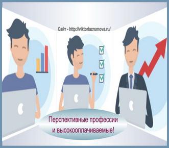 Где получить перспективную и высокооплачиваемую профессию для заработка в интернете....