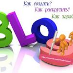 Как  создать блог!