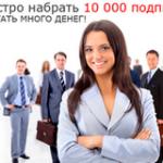 Как набрать базу в 10000 подписчиков за год! План действий…