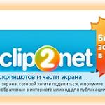 Как пользоваться программой Clip2Net
