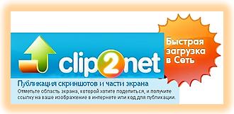 Как пользоваться Clip2Net