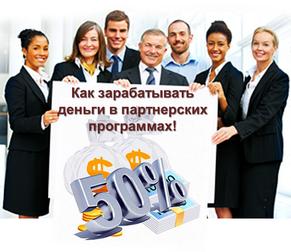 Как зарабатывать деньги в партнерских программах