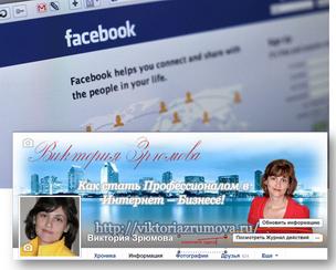 Настройки страницы на Facebook.