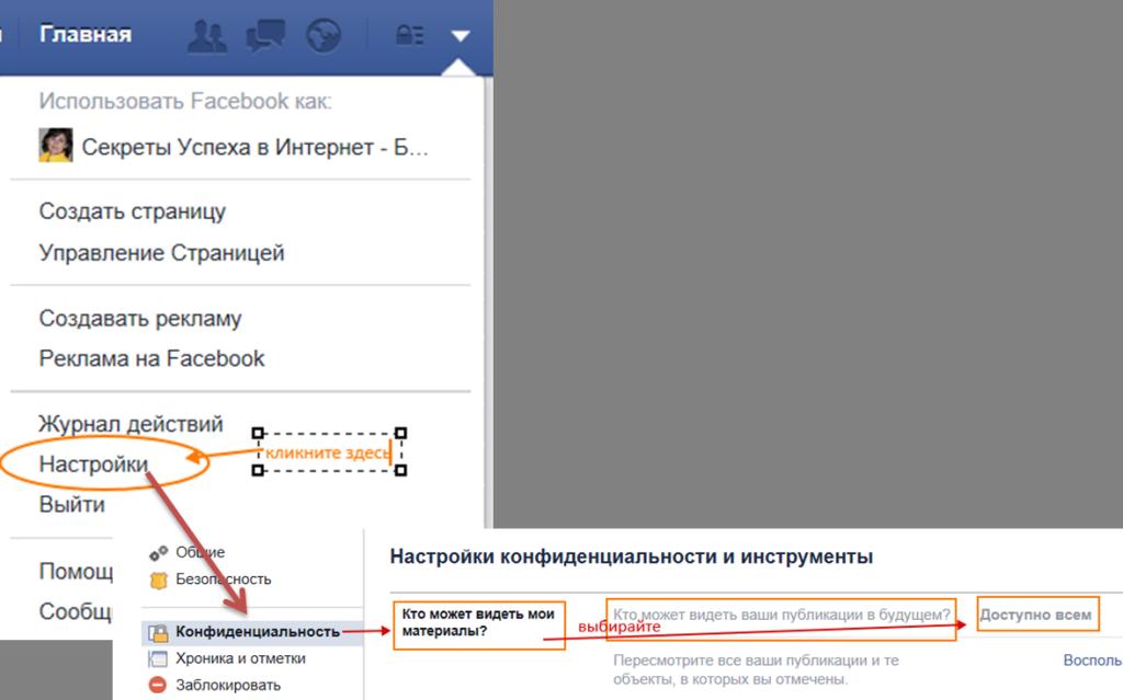 настройка конфиденциальности страницы на Facebook