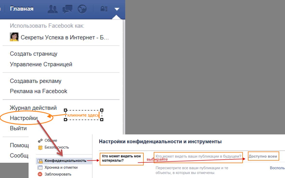 настройки конфиденциальности и инструменты на Facebook