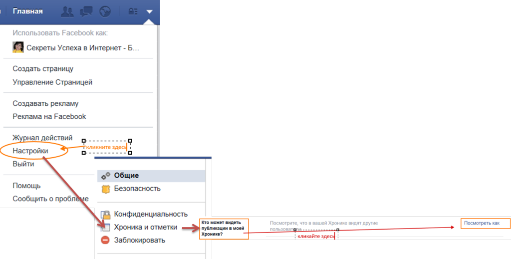 настройки конфиденциальности на Facebook