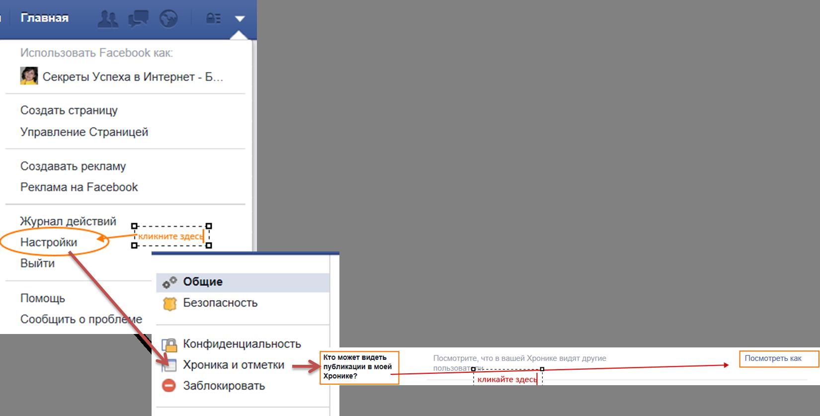 настройка хроники и отметок на Facebook