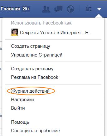 заполнение акаунта на Facebook