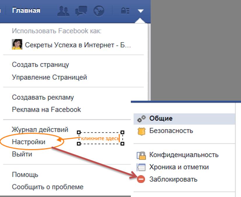 настройки страницы на Facebook