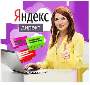 Как написать объявление для Яндекса Директ