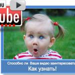 Как понять, насколько видео на YouTube интересно зрителям…
