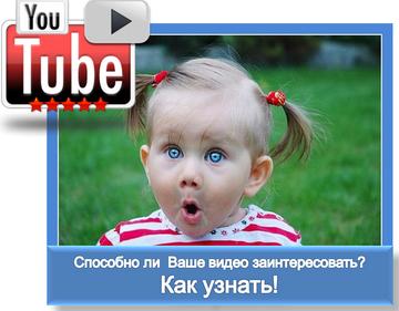 Способно ли  Ваше видео заинтересовать Зрителей? Как узнать!