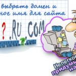 Как выбрать домен (доменное имя) правильно!