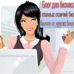 Как создать Блог для бизнеса: 8 советов!