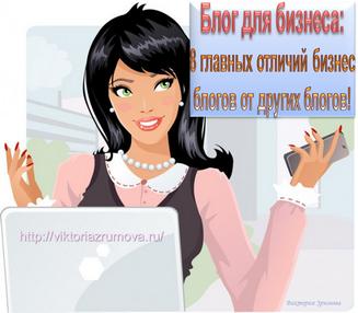 8 главных отличий бизнес блогов от других блогов
