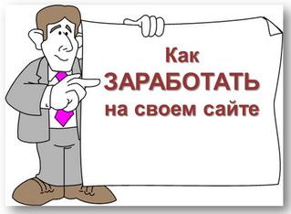 Методы заработка на сайте (блоге)