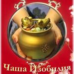 Чаша Изобилия — талисман Фэн-шуй для привлечения богатства и достатка…
