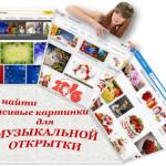 Где найти и как сохранить оригинальные картинки, стихи, музыку для музыкальной открытки!