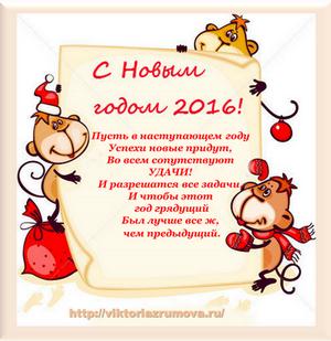 открытка с Новым 2016 годом!