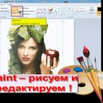 Paint — Программа для обработки изображений, картинок, фото…