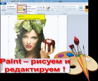 Paint - программа для работы с картинками