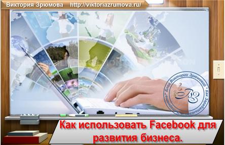 Как использовать Facebook для развития бизнеса