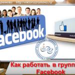 Как работать в группах на Facebook, чтобы привлекать клиентов и партнеров.