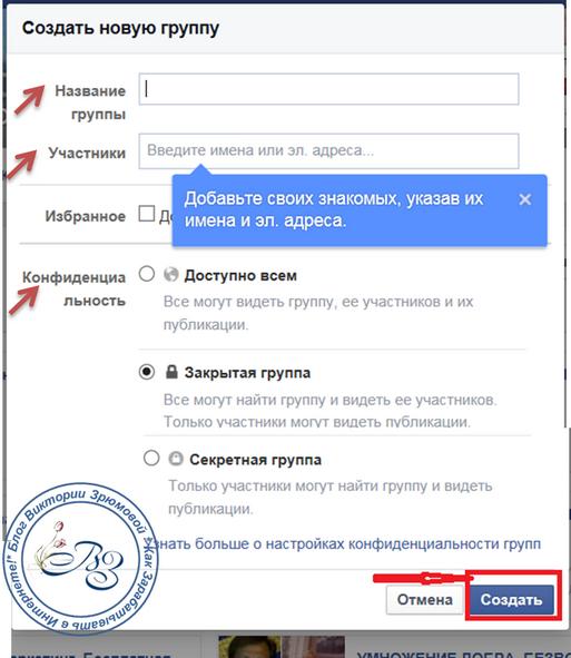 Как заполнить форму для создания группы на Facebook