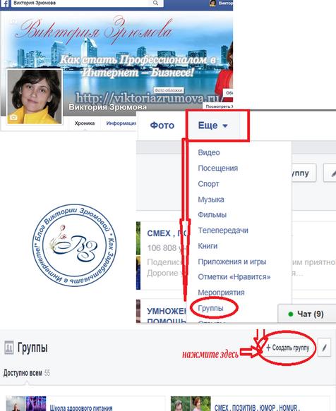 Как создать группу на Facebook