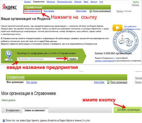Добавить организацию в Яндекс Справочник