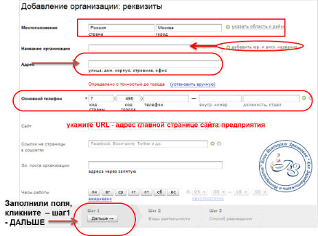 Как заполнить реквизиты организации в Яндекс Справочнике