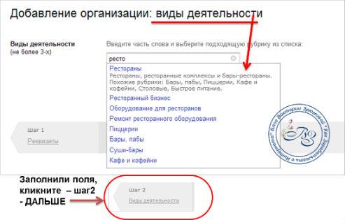 Как выбрать вид деятельности в Яндекс Справочнике