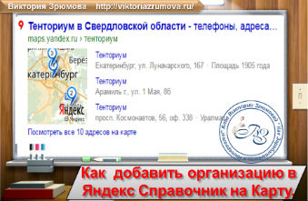 Как добавить организацию в Яндекс Справочник