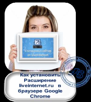 статистка сайтов liveinternet.ru