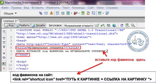 после перед тегом вставьте код фавикона на сайт