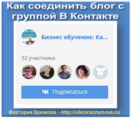 как соединить сайт с группой ВКонтакте
