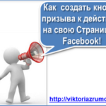 Метод продвижения своей Компании на Facebook!