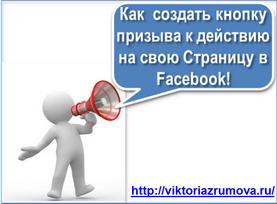 как создать кнопку призыва к действию на странице в facebook