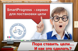 SmartProgress - Бесплатный сервис для правильной постановки цели