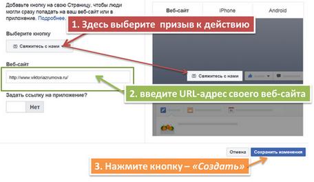 инструкция для создания кнопки призыва к действию на facebook