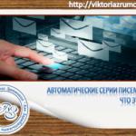 Что такое автоматические серии писем и для чего их используют.