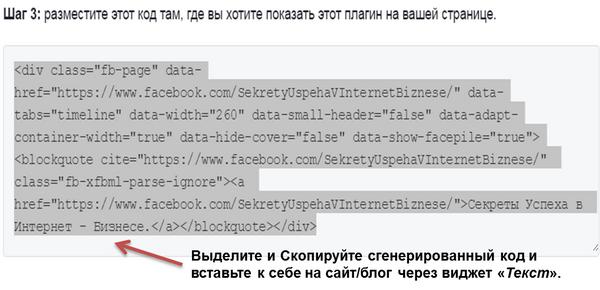 Где найти код плагина Страницы Facebook