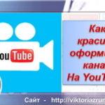 Как сделать красивый дизайн канала YouTube!