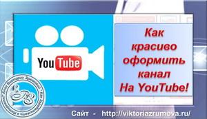 video-kanalYouTube-oformlenie