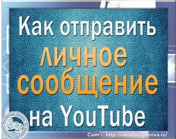 Как отправлять сообщения на YouTube