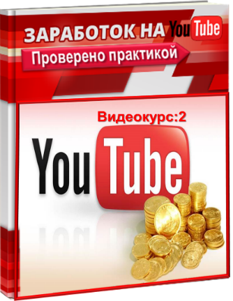 Скачать бесплатно видеокурс №2: «Как зарабатывать на YouTube!»